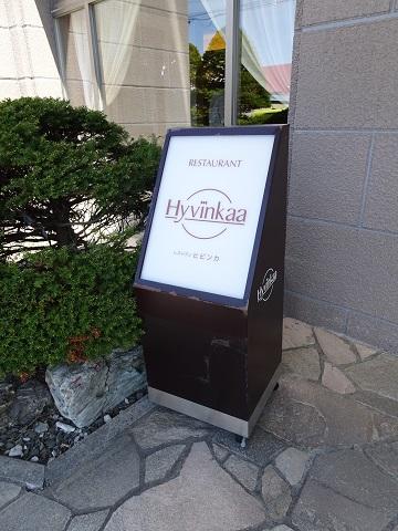 名寄市 レストランヒビンカ