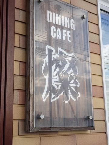 稚内市 ダイニング・カフェ 燦