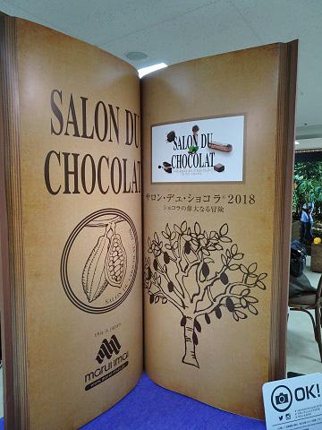 札幌市 サロン・デュ・ショコラ2018