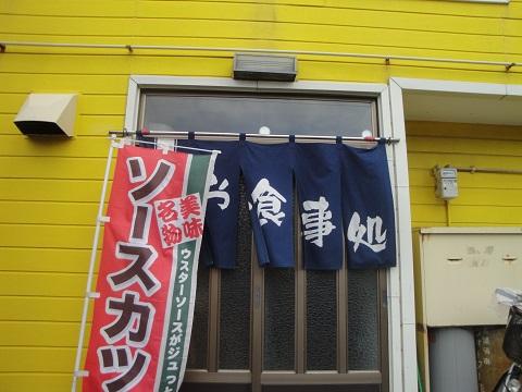 北の大地から発信 : 初山別村 まるてん食堂