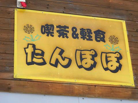 稚内市 軽食&喫茶たんぽぽ