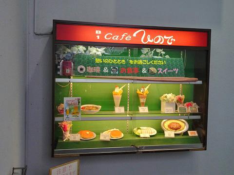 札幌市 cafeひので