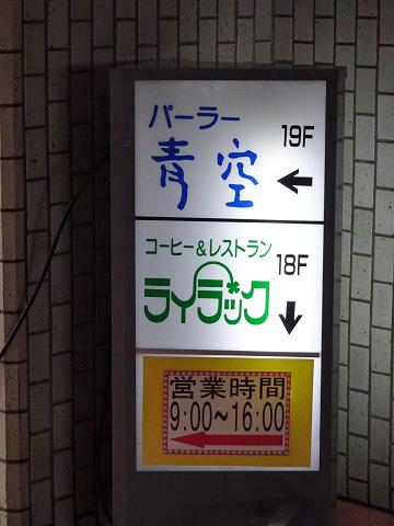 札幌市 パーラー青空