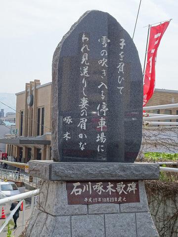 小樽市 石川啄木歌碑