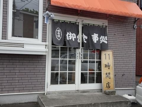 剣淵町 駅前旅館