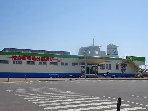 枝幸町 道の駅マリーンアイランド岡島