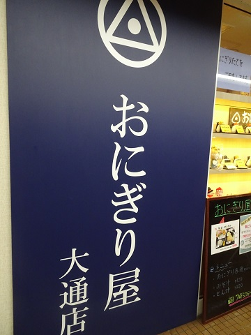 札幌市 おにぎり屋大通店