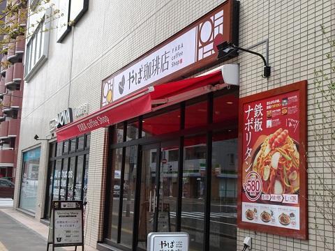 札幌市 やば珈琲店 札幌店
