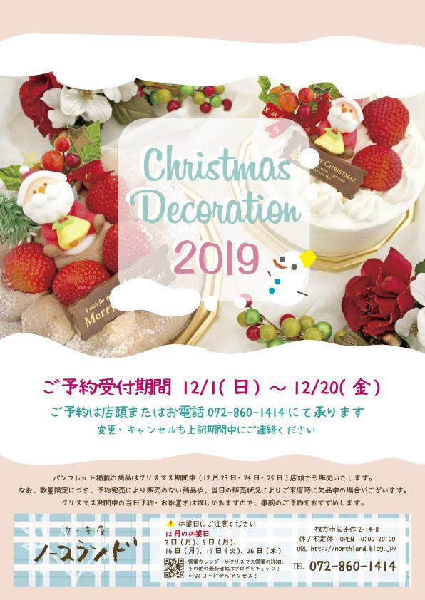 クリスマスチラシ2019_blog-1
