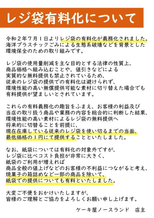 レジ袋有料化-04