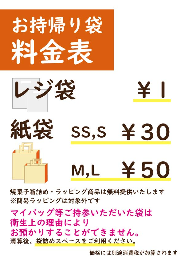 レジ袋有料化-01