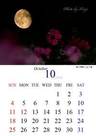 200910カレンダー(月とコスモス)