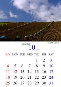200910カレンダー(秋の丘)