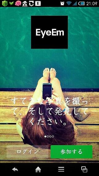 EyeEm(無料)