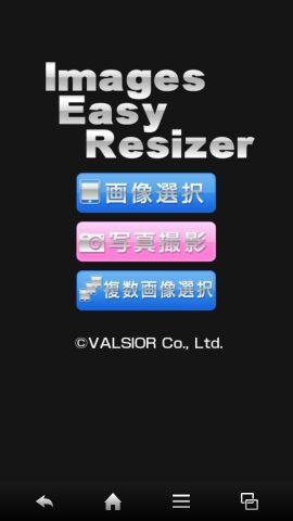 images easy resizer(写真・画像リサイズ&JPG⇔PNG変換・無料)