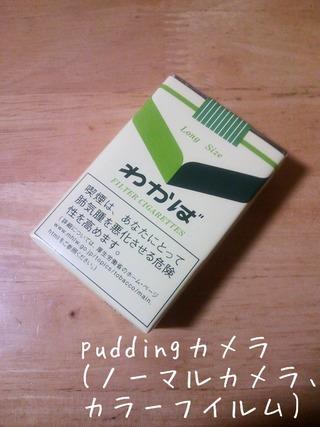 Puddingカメラ(プディングカメラ)