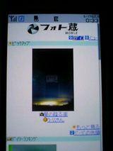 フォト蔵(ふぉとぞう)モバイル