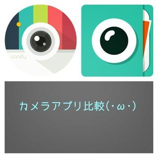 カメラアプリ比較「キャンディーカメラ vs サイメラ」