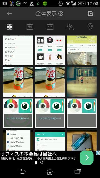 Screenshot_2015-10-02-17-08-12