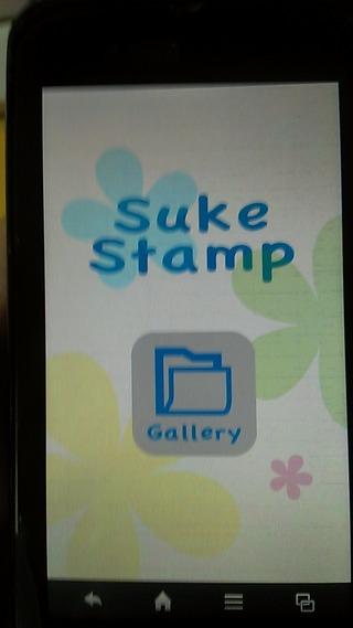 Suke Stamp(無料)
