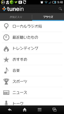 洋楽派や海外ラジオを聴くのにあると便利なスマートフォンアプリ(・ω・)