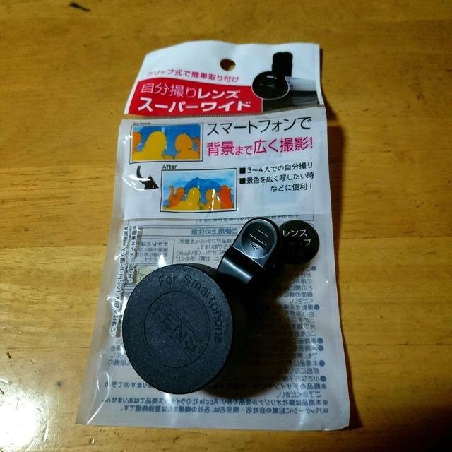 最近流行りのスマホカメラ用レンズがあるというので使ってみた(・ω・)。