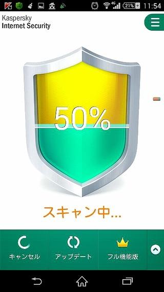 無料体験版のセキュリティアプリを入れて比べてみた(・ω・)
