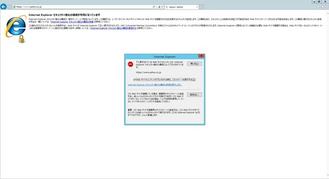 IE_Warning