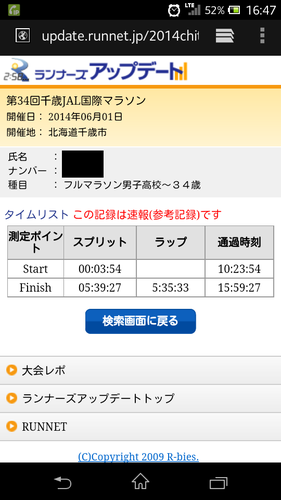 Screenshot_2014-06-01-16-47-46