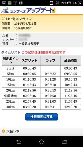 Screenshot_2014-08-31-14-07-39