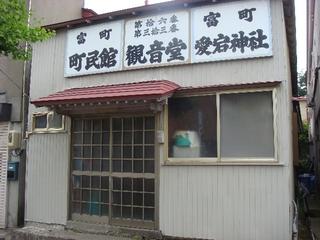 観音堂16・33番富町20080906