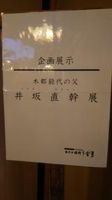 DSC_0626 木都能代の父 井坂直幹展