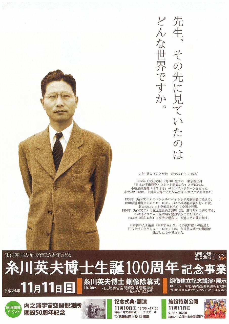 能代まちなかブログ:糸川英夫博...