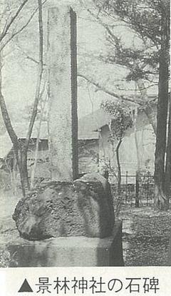 景林神社の石碑