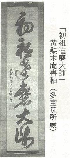 初祖達磨大師黄檗木庵書軸