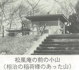 松風庵の前の小山