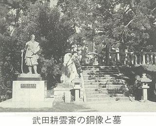 武田耕雲斎の銅像と墓