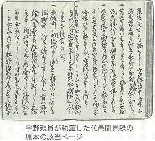 宇野親員が執筆した代邑見聞録の原本の該当ページ