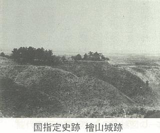 国指定史跡檜山城跡