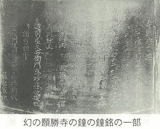幻の願勝寺の鐘の鐘銘の一部