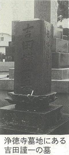 浄徳寺墓地にある吉田謹一の墓
