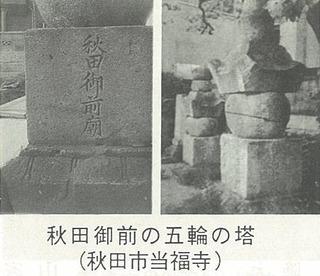 秋田御前の五輪の塔