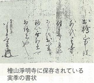 檜山浄明寺に保存されている実季の書状