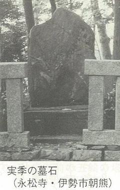 実季の墓石