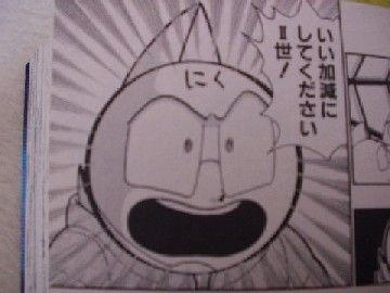 meat-kun