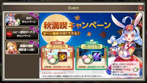 【秋のキャンペーン!】イベント解説!