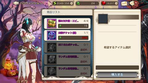 決闘場速報!11月3日 ハロウィンイベントは報酬取る時ご注意を!