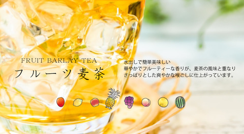 フルーツ麦茶