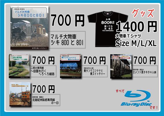 お品書きC93-2