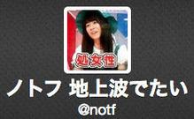notfTwitter